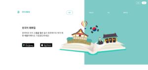 KoreanPhrasebook