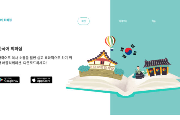 Korean phrasebook application