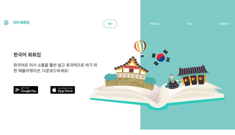 Korean phrasebook application